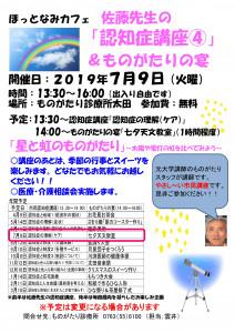 201907ほっとなみイベント