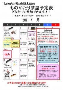 201907茶屋カレンダー