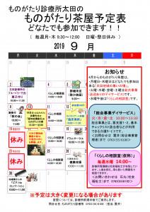 茶屋カレンダー2019-9-1