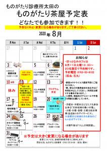 茶屋カレンダー2020-8-2