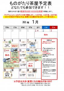 茶屋カレンダー2021-1-1_page-0001