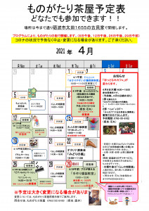 茶屋カレンダー2021-4-2_page-0001