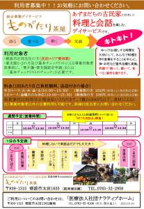 総合事業チラシ営業用5-1利用者番号付き-20210424_page-0001 (1)