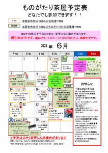 茶屋カレンダー2021-6-1_page-0001