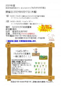 R3.6月市民講座チラシ6-1_page-0001