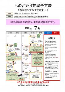 茶屋カレンダー2021-7-2_page-0001 (1)