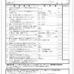 予診票(お子様・一般)_page-0001